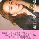 伝説のミューズはなぜ、芸能界から消えたのか?『小林麻美――第二幕』3月19日発売