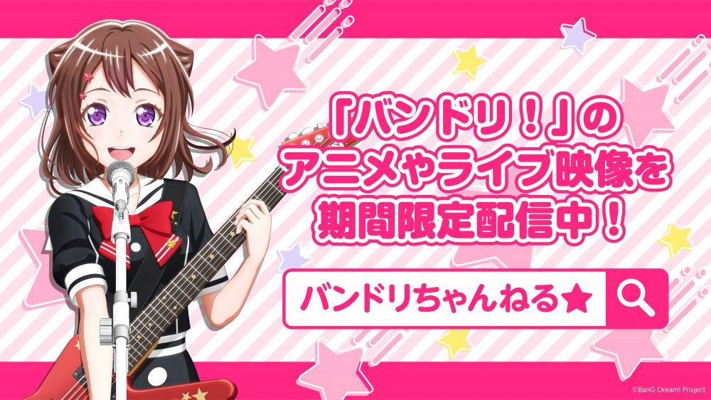 「バンドリ!」「ヴァンガード」など!!ブシロードコンテンツの YouTubeにて無料のアニメ・ライブ動画などを公開中!