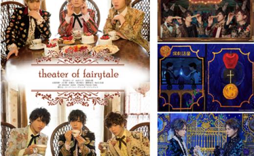 童話と俳優が紡ぐ心象風景… ヴィジュアルブック『theater of fairytale』シリーズに注目