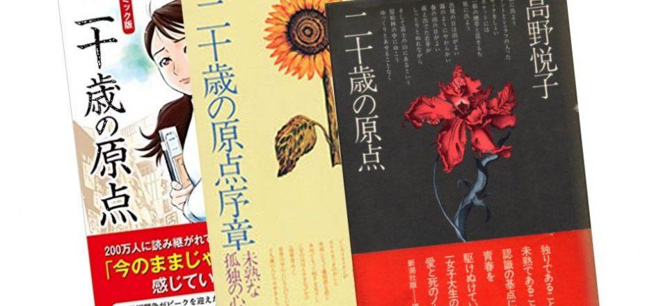 昭和のベストセラー『二十歳の原点』の独演会を毎年続ける女性朗読家の16年